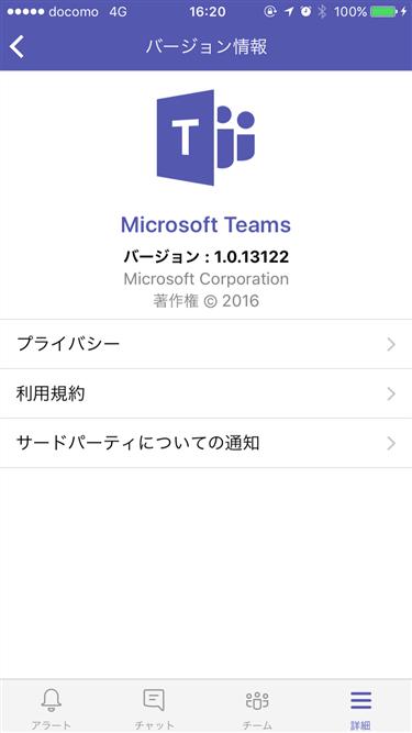 microsoftteamsapp23