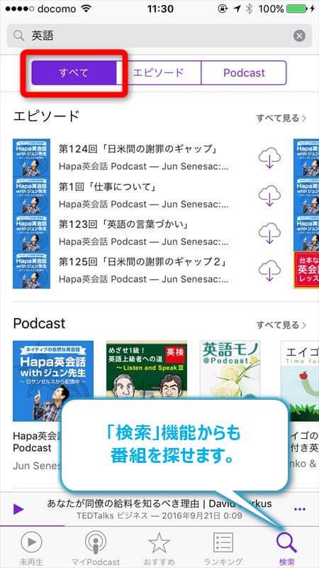 podcast-1-24