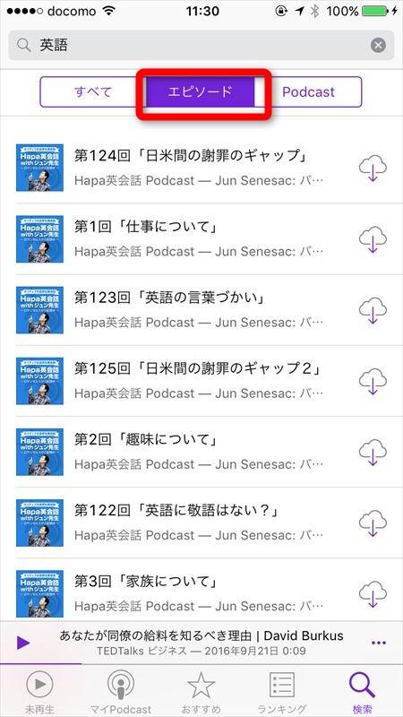 podcast-1-25