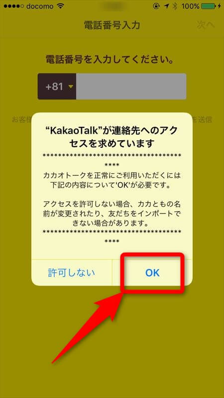 Kakaotalk カカオトーク 基本機能基本操作一部設定を解説 It