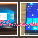 【HP Elite x3 + ドック類】初期セットアップ、開封から接続まで