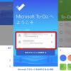 【Microsoft To-Do】(1)アプリ版 と Outlook の活用方法