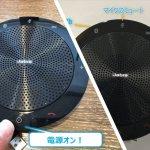 【Jabra Speak 510】(1)無線のスピーカーフォンを活用する方法