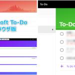 【Microsoft To-Do】(2)ブラウザ版:利用方法と設定