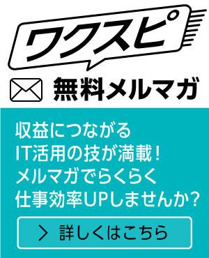 ワクスピ 無料メルマガ 収益に繋がるIT活用の技が満載!